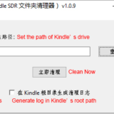 One Click Clean Useless sdr Folders in Kindle
