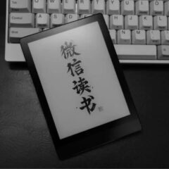 Rumors That WeChat Will Soon Release an E-Book Reader